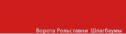 Автоматические гаражные ворота в Красноярске