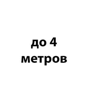 До 4 м.