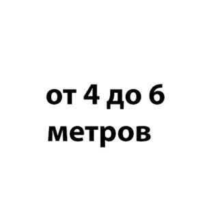 От 4 до 6 м.