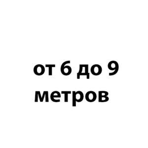 От 6 до 9 м.