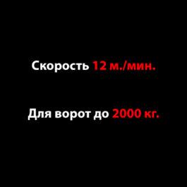 An-Morots (Белоруссия) ASL2000 автоматика для откатных ворот