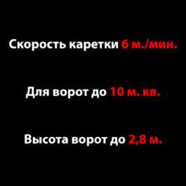 Doorhan (Россия) Sectional-750 автоматика для секционных ворот