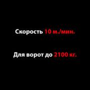 doorhan_sliding-2100-1