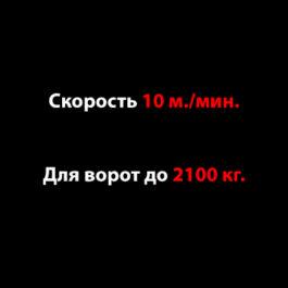 Doorhan (Россия) Sliding-2100 автоматика для откатных ворот