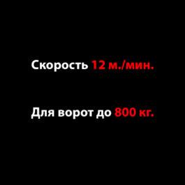 Doorhan (Россия) Sliding-800 привод для откатных ворот