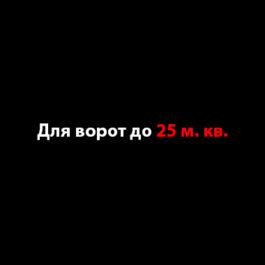 DoorHan (Россия) SHAFT-50 KIT автоматика для секционных ворот