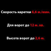 faac_d600-1