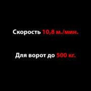nice_ro_500kce-1