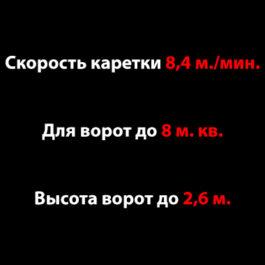 Doorhan (Россия) Sectional-500 автоматика для секционных ворот